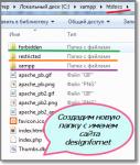 Специальная папка htdocs для размещения сайтов