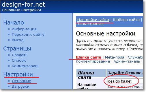 Форма для основных настроек сайта - названия и описания