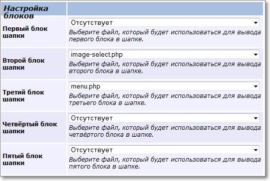 Страница настройки блоков сайтаe
