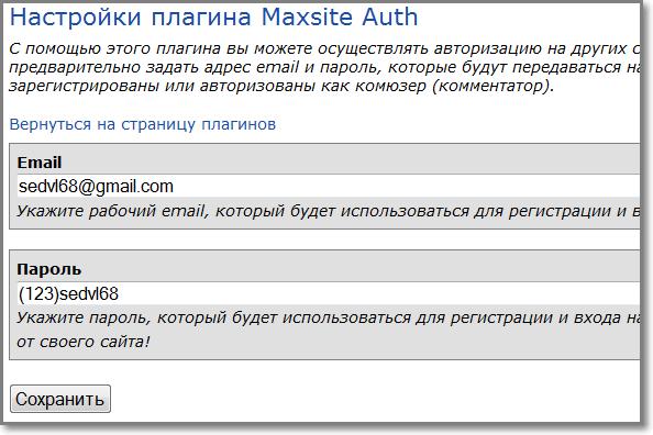 Указываем почтовый адрес и придумываем пароль