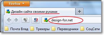 Название и девиз в браузере