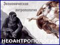 ПЕРЕЙТИ в рубрику ЭКОНОМИЧЕСКАЯ АНТРОПОЛОГИЯ