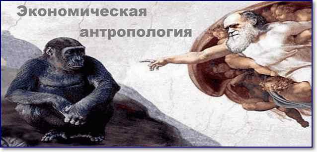 Рубрика ЭКОНОМИЧЕСКАЯ АНТРОПОЛОГИЯ