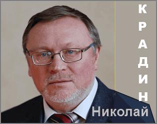 Крадин Николай Николаевич