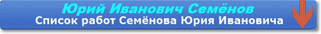 ПЕРЕЙТИ к статье СЕМЁНОВ ЮРИЙ ИВАНОВИЧ