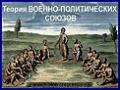 ПЕРЕЙТИ в раздел ТЕОРИЯ ВОЕННО-ПОЛИТИЧЕСКИХ СОЮЗОВ