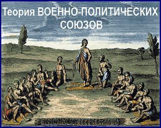 Раздел ТЕОРИЯ ВОЕННО-ПОЛИТИЧЕСКИХ СОЮЗОВ