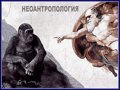 ЛОГОТИП раздела НЕОАНТРОПОЛОГИЯ