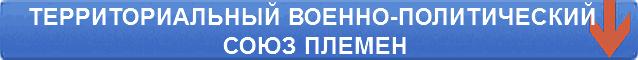 Статья ТЕРРИТОРИАЛЬНЫЙ ВОЕННО-ПОЛИТИЧЕСКИЙ СОЮЗ ПЛЕМЕН