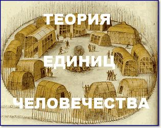 ПЕРЕЙТИ в раздел ТЕОРИЯ ЕДИНИЦ ЧЕЛОВЕЧЕСТВА