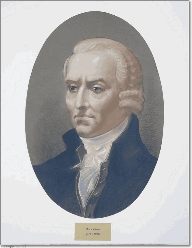 Адам Смит цветной портрет