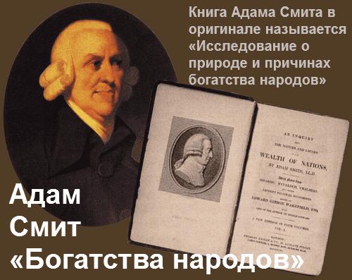Адам Смит Богатства народов