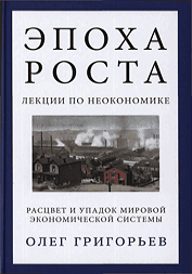 книга ЭПОХА РОСТА Олег Григорьев