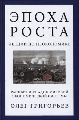 Книга Олега Григорьева ЭПОХА РОСТА