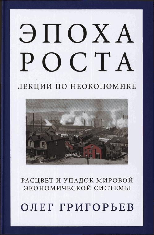Олег Григорьев Эпоха роста