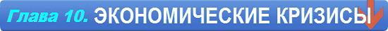 Глава  10 книги Олега Григорьева. ЭКОНОМИЧЕСКИЕ КРИЗИСЫ