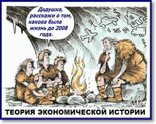 ПЕРЕЙТИ в рубрику ТЕОРИЯ ЭКОНОМИЧЕСКОЙ ИСТОРИИ