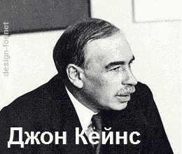 Кейнс Джон Мейнард