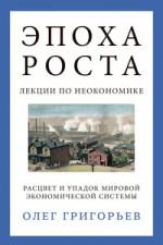 Олег Григорьев книга