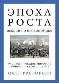 Читать книгу ЭПОХА РОСТА Олега Григорьева