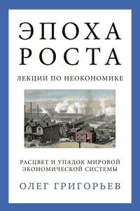 книга Григорьева ЭПОХА РОСТА