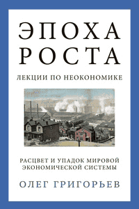 книга Григорьева