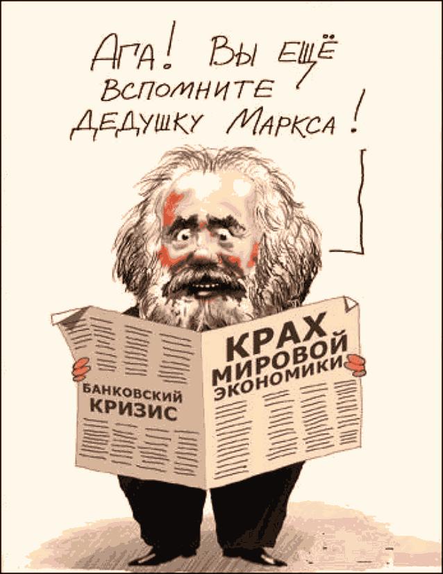 Маркс о кризисе