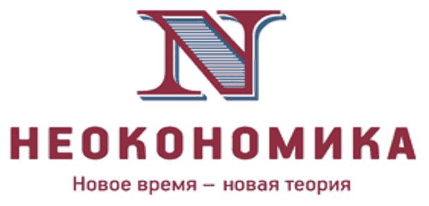 логотип сайта НЕОКОНОМИКА