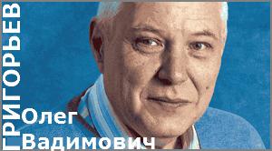Григорьев Олег Вадимович