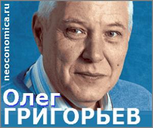 Биография Григорьева Олега Вадимовича