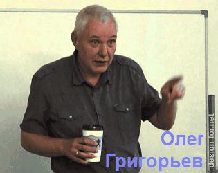 экономист Олег Григорьев