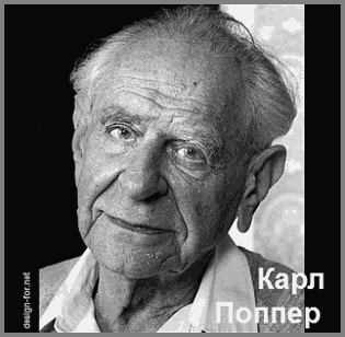 Карл Поппер