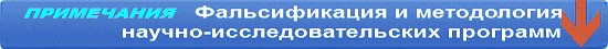 ПРИМЕЧАНИЯ Фальсификация и методология научно-исследовательских программ