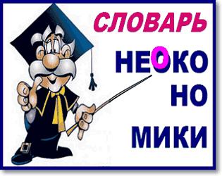 ПЕРЕЙТИ в словарь ТЕРМИНОЛОГИЯ НЕОКОНОМИКИ
