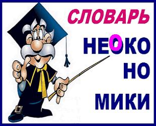 ПЕРЕЙТИ в словарь НЕОКОНОМИКИ