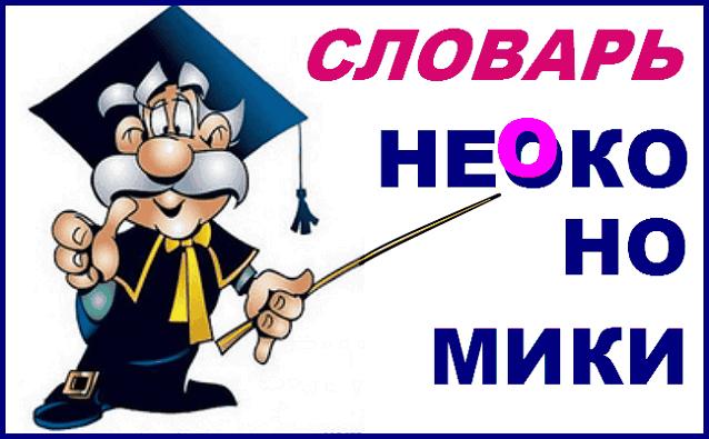Словарь НЕОКОНОМИКИ