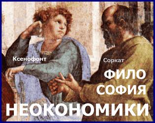 РАЗДЕЛ Философия неокономики