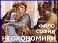 РУБРИКА Философия НЕОКОНОМИКИ