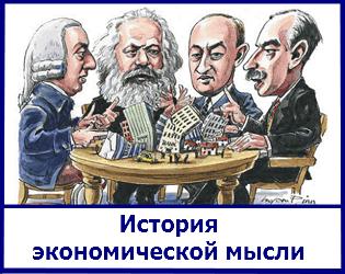 РАЗДЕЛ История экономической мысли