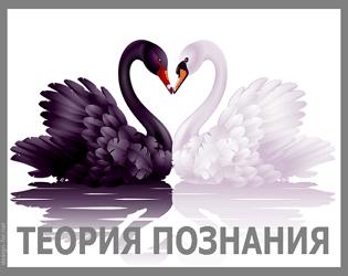 razdel-teorija-poznanija-logo-315x250.png