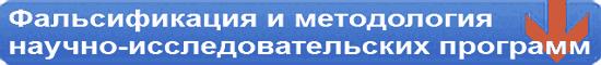 Лакатос Фальсификация и методология научно исследовательских программ
