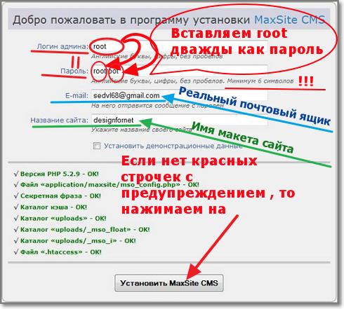 Вставляем имя макета сайта, логин и пароль для входа