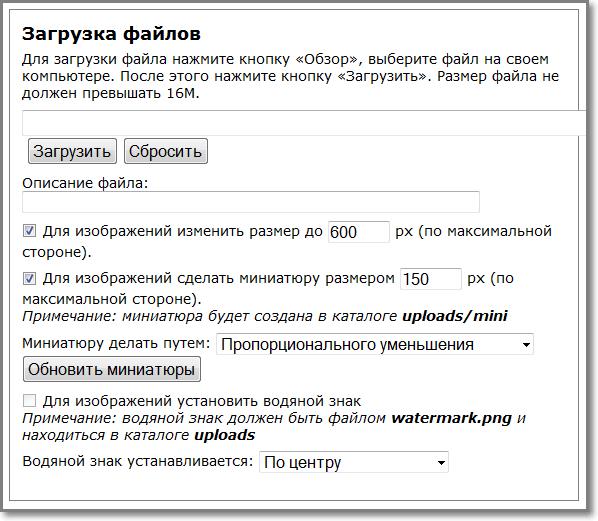 Через панель  можно выбрать файл на компьютере и задать ему описание