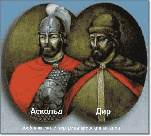 князья Аскольд и Дир
