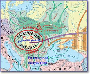 Локализация Аварского каганата