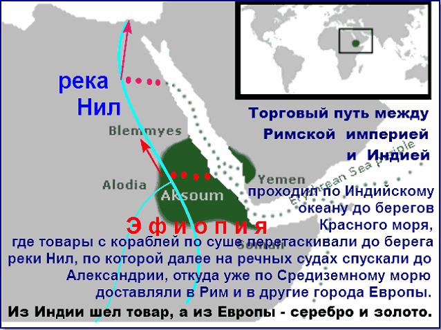 В Эфиопии река Нил близко подходила к  берегам Красного моря