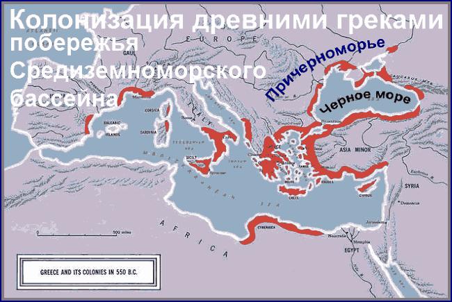 Греки давно заселили берега Черного моря