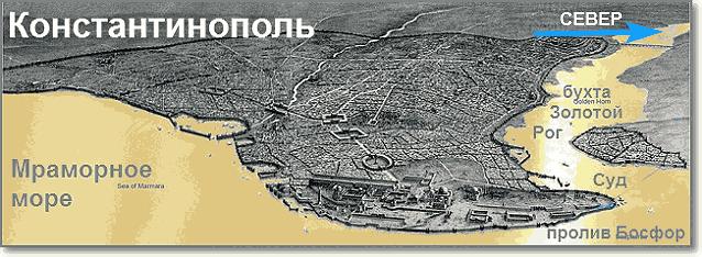 Константинополь Византий