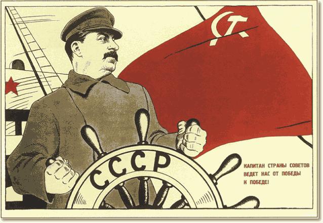 плакат СТАЛИН РУЛЕВОЙ