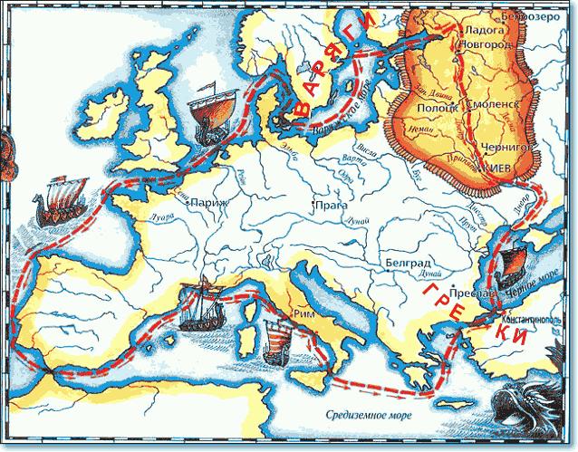 показать путь из варяг в греки